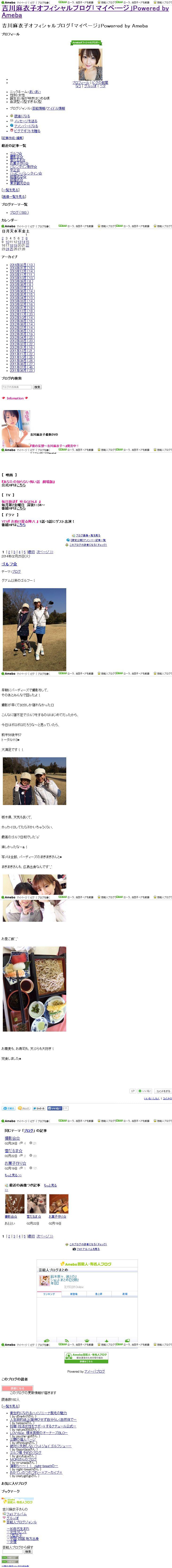 吉川麻衣子の画像 p1_39